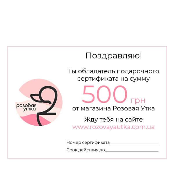 сертификат на покупку косметики