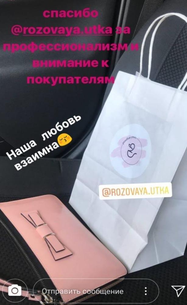 Отзыв о магазине Розовая Утка